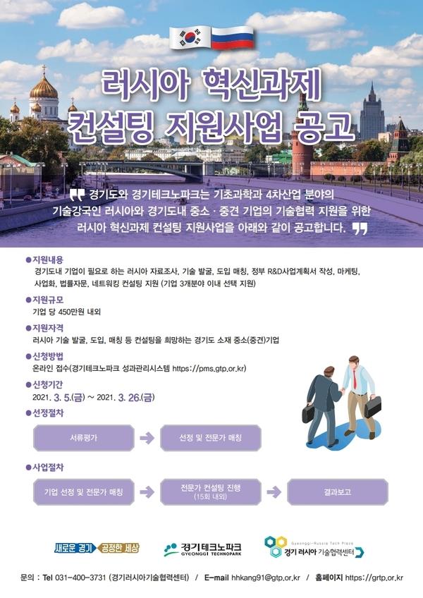 경기도, 3 월 26 일까지 러시아 혁신 사업 컨설팅 지원 사업 10 개 기업 모집